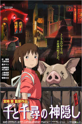 Acrylic print  Spirited Away (Japanese) - Entertainment Collection