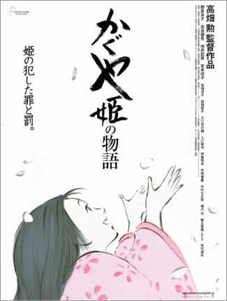 Wood print  The Tale of the Princess Kaguya (Japanese) - Entertainment Collection