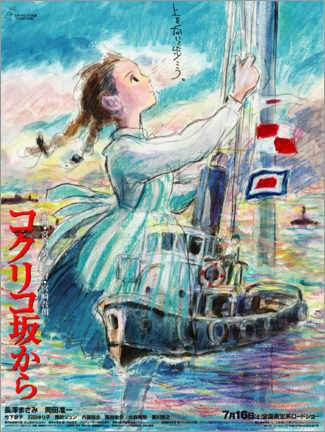 Premium poster  From Up on Poppy Hill (Japanese) - Entertainment Collection