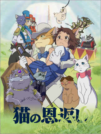 Gallery print  The Cat Returns (Japanese) - Entertainment Collection