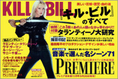 Gallery print  Kill Bill: Volume 1 - Entertainment Collection