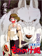 Wood print  Princess Mononoke (Japanese) - Entertainment Collection