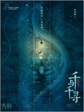 Aluminium print  Spirited Away (Chinese) - Entertainment Collection